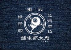 画像2: 鬼太郎本舗『デニムペンケース』(2種あり) (2)