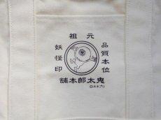 画像4: 鬼太郎本舗『帆布トート大』(2種あり) (4)