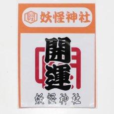 画像3: 【妖怪神社】お守りステッカー(各種) (3)