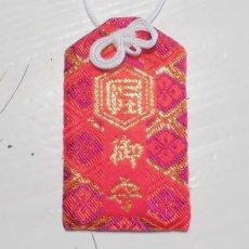 画像4: 【妖怪神社】定番『お守り』(各種) (4)