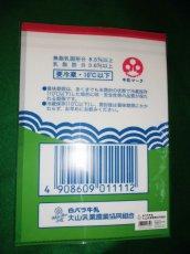 画像3: 白バラ牛乳『A4クリアファイル』(各種) (3)