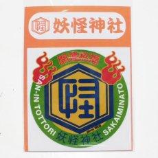 画像5: 【妖怪神社】お守りステッカー(各種) (5)