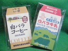 画像1: 白バラ牛乳『ポチ袋』(各種) (1)