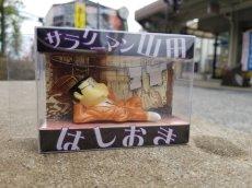 画像2: サラリーマン山田『箸置き』 (2)