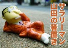 画像1: サラリーマン山田『箸置き』 (1)