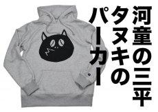 画像1: 【河童の三平】タヌキパーカー(各サイズ) (1)
