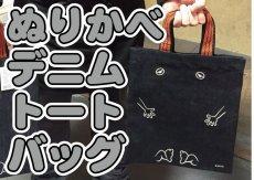 画像1: 【鬼太郎本舗】ぬりかべ『デニムトートバッグ』 (1)