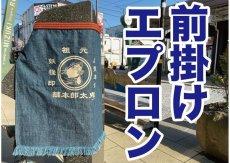 画像1: 【鬼太郎本舗】デニム前掛けエプロン(各種) (1)