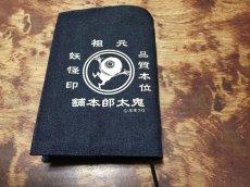 画像2: 【鬼太郎本舗】デニムブックカバー(各種) (2)
