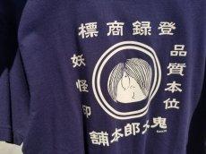 画像4: 【鬼太郎本舗】インクプリントT-Shirts(子供用各種) (4)