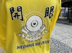 画像3: 【NEWカラー】目玉おやじ『開眼Tシャツ』(ライトイエロー) (3)