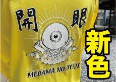 画像1: 【NEWカラー】目玉おやじ『開眼Tシャツ』(ライトイエロー) (1)