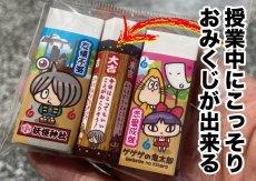 画像1: 【鬼太郎×妖怪神社】消しゴム3個セット(六角おみくじ仕様あり) (1)