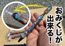 画像1: 【妖怪神社×鬼太郎】おみくじ付きペン(ボールペンorシャープペン各種) (1)