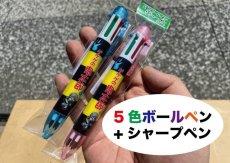 画像1: ゲゲゲの鬼太郎マルチペン(5色ボールペン+シャープペン)各種 (1)