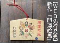 画像1: 妖怪神社『開運招福絵馬』(目玉おやじと妖怪たち) (1)