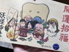 画像2: 妖怪神社『開運招福絵馬』(鬼太郎と妖怪たち) (2)