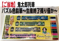 画像1: 【コレクター向け】鬼太郎列車『パズル色鉛筆12本セット』 (1)