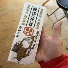 画像3: 【妖怪神社】疫病退散『アマビエのお札(おふだ)』〜非売品〜 (3)