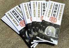 画像1: 【妖怪神社】疫病退散『アマビエのお札(おふだ)』〜非売品〜 (1)