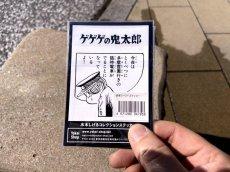 画像5: 【新入荷】水木しげるコレクション『ステッカー』各種〜鬼太郎、悪魔くん、猫楠〜 (5)