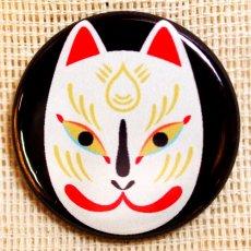 画像1: もののけ缶バッジ【狐】 (1)