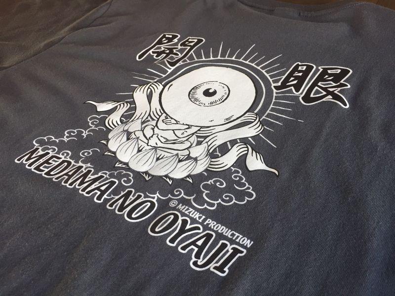 画像1: 『目玉おやじ 開眼』Tシャツ(デニム) (1)