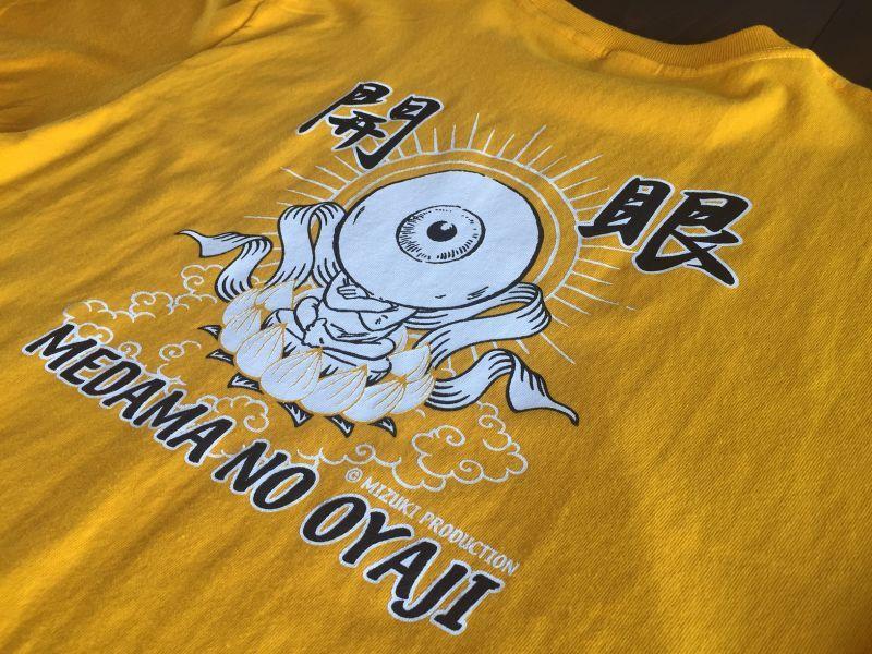 画像1: 『目玉おやじ 開眼』Tシャツ(ディジー) (1)