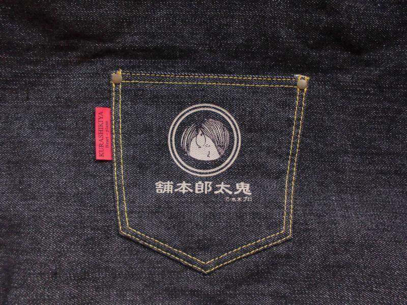 画像1: 鬼太郎本舗『ジップトート大』(2種あり) (1)