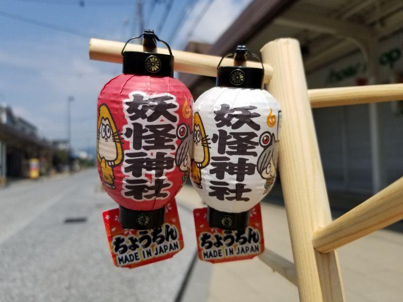 画像1: 【ゲゲゲの鬼太郎×妖怪神社】ミニ提灯マグネット(2色あり) (1)