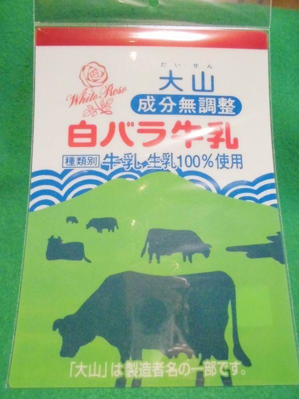 画像1: 白バラ牛乳『下敷き』 (1)