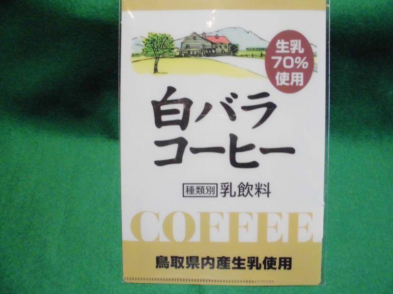 画像1: 白バラコーヒー『チケットファイル』(期間限定商品)〜無くなり次第終了〜 (1)