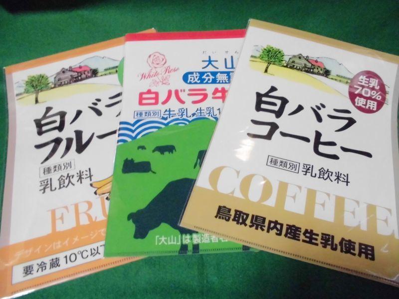 画像1: 白バラ牛乳『A4クリアファイル』(各種) (1)