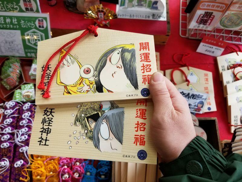 画像1: 【妖怪神社】開運招福『絵馬』各種 (1)