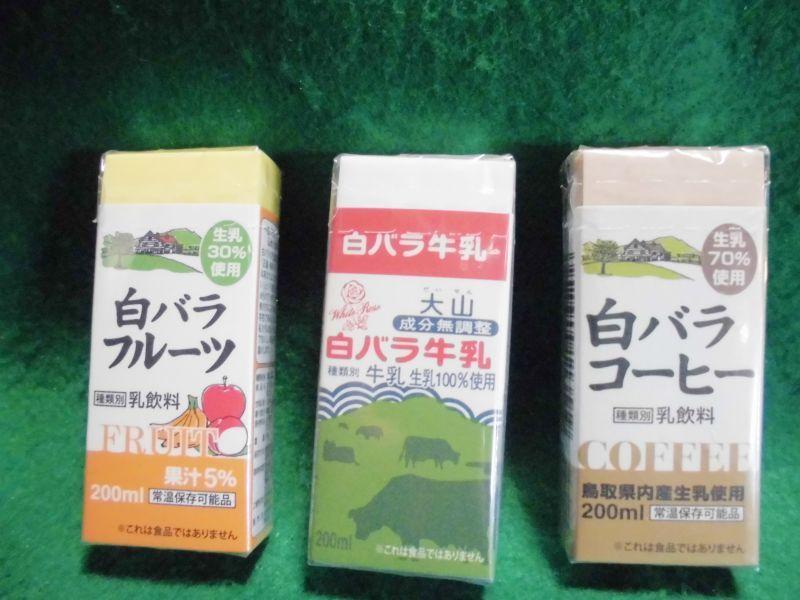 画像1: 白バラ牛乳『消しゴム』(各種) (1)