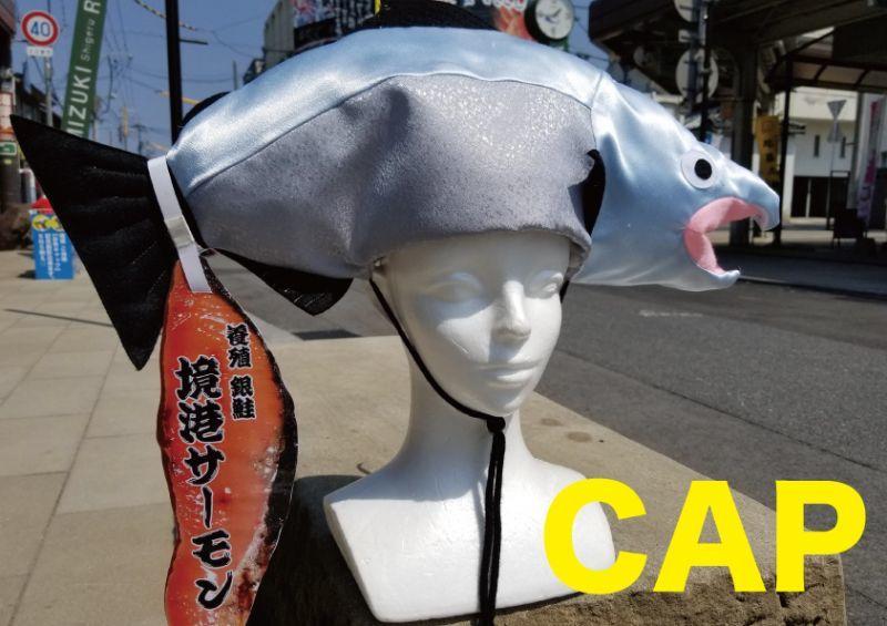 画像1: 【当店別注】養殖銀鮭『境港サーモンキャップ』〜限定生産!無くなり次第終了〜 (1)