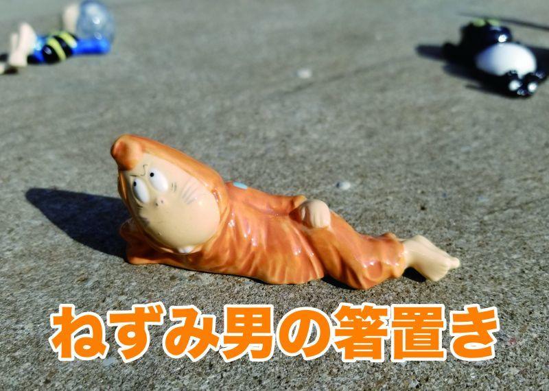 画像1: ねずみ男『箸置き』リンクファクトリー社 (1)