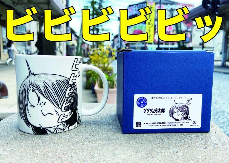 画像1: ゲゲゲの鬼太郎『ビビビビビッ』マグカップ (1)