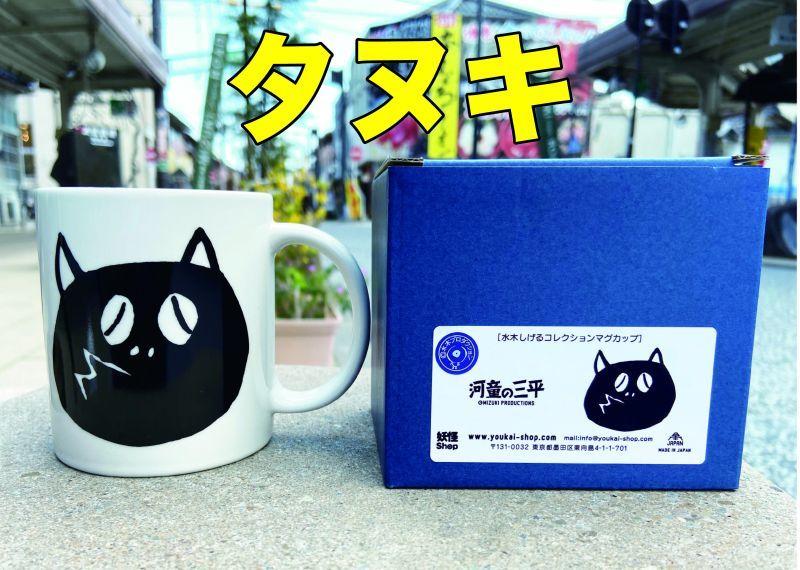 画像1: 【河童の三平】タヌキ『マグカップ』 (1)