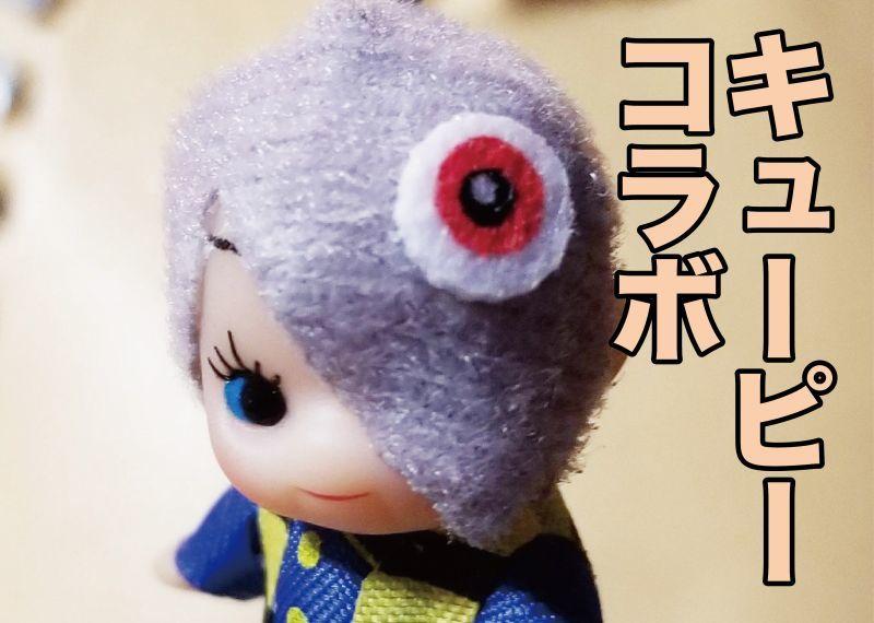 画像1: 【キューピーコラボ】コスチュームマスコット(各種) (1)