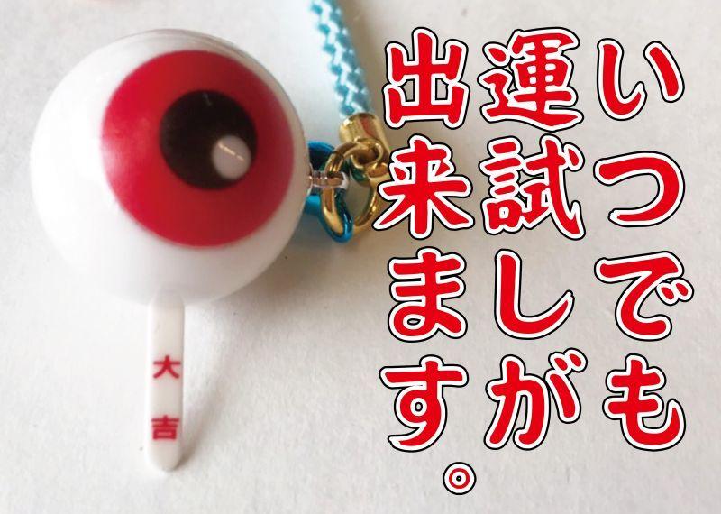 画像1: 目玉おやじ『おみくじ根付』(各種) (1)