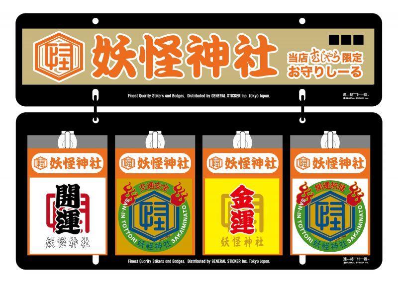 画像1: 【妖怪神社】お守りステッカー(各種) (1)
