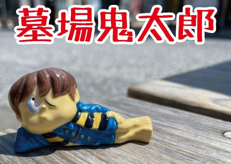 画像1: 墓場鬼太郎『箸置き』 (1)