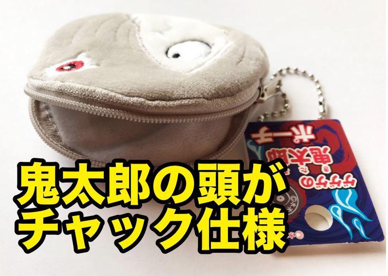 画像1: 手のひらサイズ『鬼太郎ポーチ』 (1)