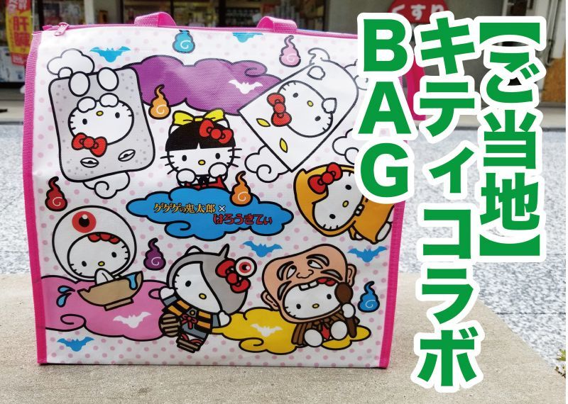 画像1: 【ご当地コラボ】ハローキティ 『お土産バッグ』 (1)