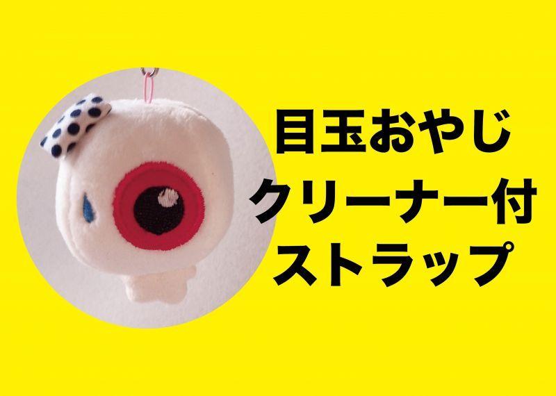 画像1: 目玉おやじ『クリーナー付ストラップ』 (1)