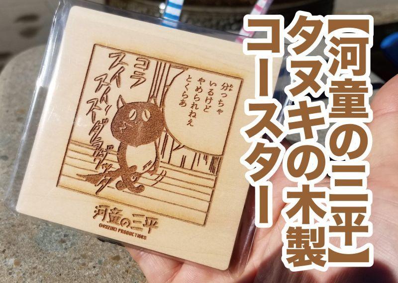 画像1: 【河童の三平】タヌキの木製コースター(無くなり次第終了) (1)