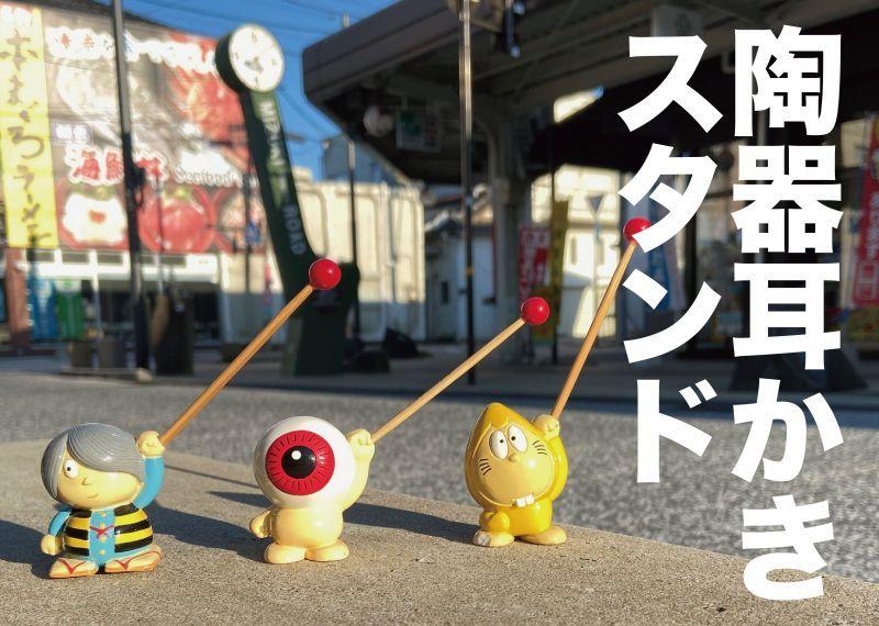 画像1: キャラクター『陶器耳かきスタンド』(各種) (1)