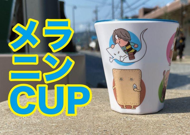 画像1: ゲゲゲの鬼太郎『メラニンカップ』 (1)