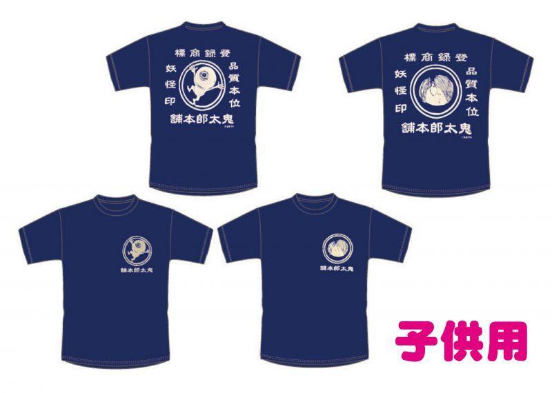 画像1: 【鬼太郎本舗】インクプリントT-Shirts(子供用各種) (1)